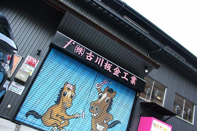 古川板金工業 工場